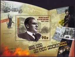 Russia, 2016, Mi. 2313 (bl. 230), Sc. 7730, The 125th Anniv. Of M. A. Bulgakov, MNH - 1992-.... Federazione