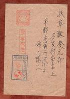Ganzsache?, Brief Mit Absenderfreistempel? (72929) - Sonstige - Asien