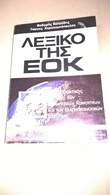 GREEK BOOK: Lexicon Of EOK (EUROPEAN UNION) - 378 Pages 14,50X21 Cent. IN VERY GOOD CONDITION ΛΕΞΙΚΟ THS EOK (ΕΥΡΩΠΑΪΚΗΣ - Livres, BD, Revues