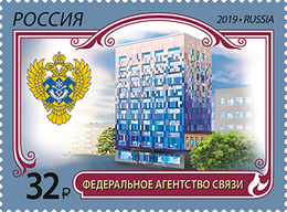 Russia, Federal Communications Agency, 2019  1 Stamp - Ungebraucht