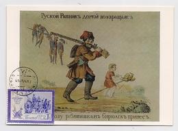CARTE MAXIMUM CM Card USSR RUSSIA War Napoleon France Cavalry Art Painting Satire Caricature Partisan Children - 1923-1991 USSR
