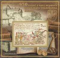2017 Belarus - 950 Years Of Minsk City Old Manuscripts, Ancient View Of Minsk CIty , Archeology, Coins MS MNH** MI B 148 - Belarus