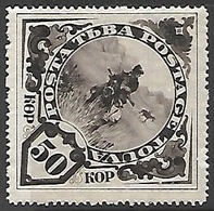 Tannu Tuva   1935   Sc#60 Probably MNG   2016 Scott Value $5.75 - Tuva