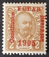 1905 Prince Nicholas L, 2 Kr, Overprinted, Montenegro, Crna Gora, *,**, Or Used - Montenegro
