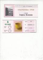 """RUSSIA - Ingresso Museo Statale Di Arti """"PUSKIN"""" - Tesori Di Troia Dagli Scavi Di Schielmann - Biglietti D'ingresso"""