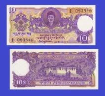 BHUTAN  10  1974 NGULTRU - Bhoutan
