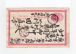 Sur Carte écrite Entier Postal Rouge Japon 1 Sen Oblitéré.(2184x) - Postcards