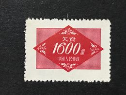 ◆◆◆CHINA 1954  POSTAGE DUE  Grain And  Cogwheel — D2   $1600    NEW  AA2791 - 1949 - ... People's Republic