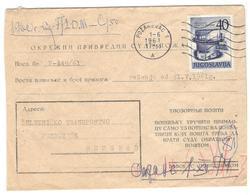 16997 - POZAREVAC - 1945-1992 République Fédérative Populaire De Yougoslavie