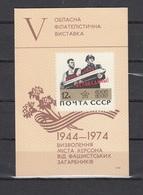 RUSSIA 1974  Philatelic Exhibition Souvenir Sheet Herson - 1923-1991 URSS