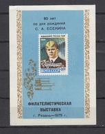 RUSSIA 1975  Philatelic Exhibition Souvenir Sheet Razjan - 1923-1991 URSS