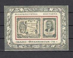 RUSSIA 1976  Philatelic Exhibition Souvenir Sheet Ivano-Franko - 1923-1991 URSS