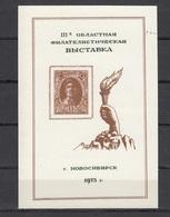 RUSSIA 1973 Philatelic Exhibition Souvenir Sheet Novosibirsk - 1923-1991 URSS