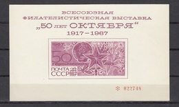 RUSSIA 1967 Philatelic Exhibition Souvenir Sheet 50 Oktober - 1923-1991 URSS