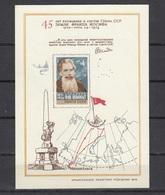 RUSSIA 1974 Philatelic Exhibition Souvenir Sheet Arhangelsk - 1923-1991 URSS