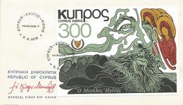 Cyprus 1978 Archbiship President Makarios FDC Cover - Cyprus (Republiek)
