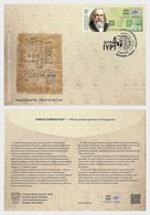 Kirgizië / Kyrgyzstan - Postfris/MNH - FDC Periodiek Stelsel 2019 - Kirgizië