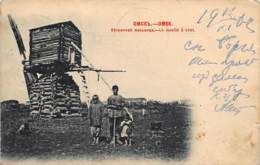 Russia - OMSK - The Windmill - Publ. Scherer And Nabholz (no Imprint). - Russia