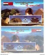 SPECIAL OFFER EGYPT ÄGYPTEN CHINA 2006 3 D SHEET MNH ** ONLY 9.99 - Egypt