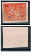 China Rep. Mi 1072 (*) Mnh VF, D4483 - 1912-1949 République