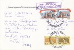UDSSR 2007 - 4 Fach Frankierung Auf Ak - Briefe U. Dokumente