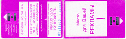 Phonecard   Russia. Novosibirsk  7  Х 3 Units 00.12 - Russie
