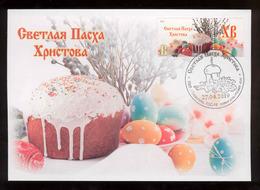 Transnistria 2019 Holiday Easter FDC - Moldova