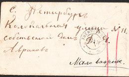 URSS Lettre De ZVENIGORODKA (Ukraine) Du 28 Jnvier 1901 Vers ST PETERSBOURG - 1857-1916 Empire
