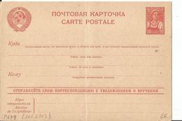 CP Russie - 1917-1923 Republik & Sowjetunion