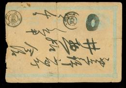 HANDGESCHREVEN BRIEF 1 SEN  Rond 1900 Gelopen Uit JAPAN  (11.544a) - Brieven En Documenten
