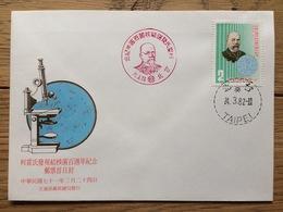 Taiwan 1982, FDC: Dr. Robert Koch Tuberculosis Bacillus Microscope - 1945-... Republiek China