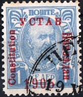 MONTENEGRO, PRINCIPE NICHOLAS I, 1905, 1 H., FRANCOBOLLO USATO Mi. 51I  Scott 66, YT 58 - Montenegro