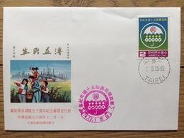 Taiwan 1985, FDC: Simple Life Insurance Umbrella - 1945-... Republiek China