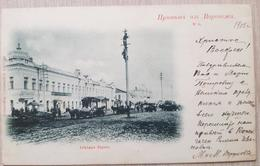 Russia 1902 Moscou - Russland