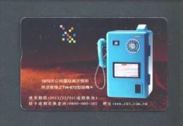 TAIWAN  -  Chip Phonecard As Scan - Taiwan (Formosa)