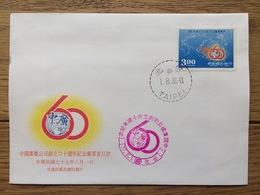Taiwan 1988, FDC: Broadcasting Cororation World Map - 1945-... Republiek China