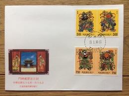 Taiwan 1990, FDC: Door Gods - 1945-... Republiek China
