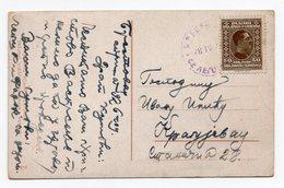 1926 EASTER CARD, LOCAL CARD, USKRS - Yugoslavia