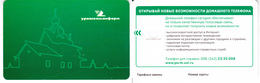 Phonecard   Russia. Perm. No  Units. No Number.No  Chip  R - Russie