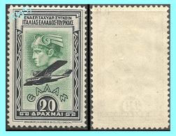 "GREECE- GRECE- HELLAS 1933: 20drx ""Aeroespresso"" Airpost Stamp  From Set MLH* - Poste Aérienne"