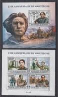 R227. Burundi - MNH - 2012 - Famous People - Mao Zedong - Célébrités