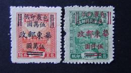 China - East-China - 1950 - Mi:CN-E PK11+14 O.G. - Look Scan - Western-China 1949-50