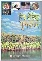 Bangladesh 2008, Postfris MNH, World Heritage, The Sundarbans ( Sheet Perf. & Imperf. ) - Bangladesh