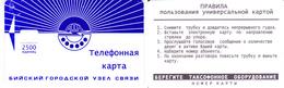 Phonecard   Russia. Biysk  2500 Units  No  Chip R - Russie