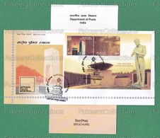 INDIA 2018 Inde Indien - NATIONAL POLICE MEMORIAL M/S FDC + Brochure MNH ** - Gendarmerie, Memorial - As Scan - FDC