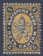 BULGARIA 1879 5c BLACK & YELLOW Nº 1 - 1879-08 Principado