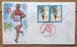 Japan 1979, FDC: National Athletic Meet Miyazaki Marathon - FDC