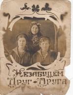 UKRAINE. #1803 A PHOTO. GIRL IN UKRAINIAN CLOTHING, WREATH. GIRL SAILORS. FLEET.  *** - Projecteurs De Films