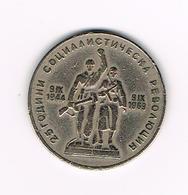 //  BULGARIJE   1  LEV   1969 - Bulgaria