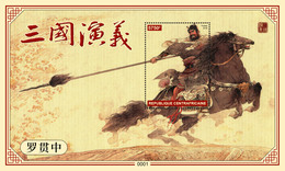 Central African Rep. 2019 Chinese Novel Romance Of Three Kingdoms S/s 1 - Centrafricaine (République)